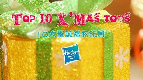 Top 10 X'mas Toys