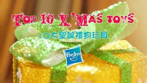 10大聖誕禮物玩具