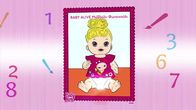 Baby Alive Website