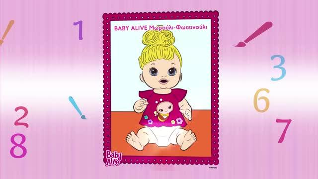 Baby Alive Website