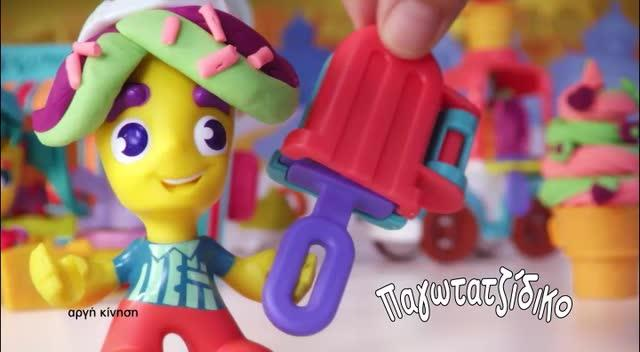 Main Playdoh Town Revised