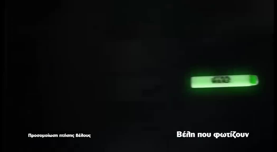 Star Wars Nerf Glowstrike